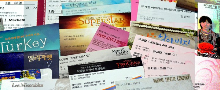 韓国公演チケット購入サポート