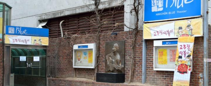 ハクチョンブルー小劇場(학전블루소극장)