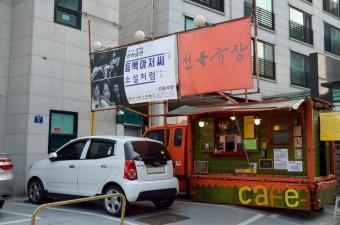 ソンドル劇場(선돌극장)
