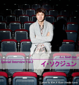 [SPECIAL INTERVIEW]イ・ソクジュン<前編>