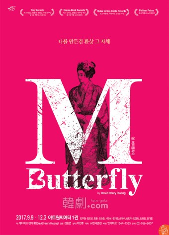 [PLAY]演出・キャストを一新!2年ぶりの再演『M.Butterfly』9月開幕