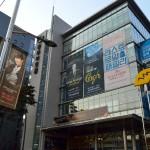 忠武(チュンム)アートセンター(충무아트센터)