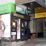 ジョンボ小劇場(정보소극장)