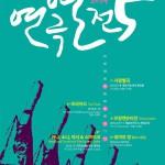 [PLAY]人気演劇シリーズ「演劇列伝5」ラインナップ発表