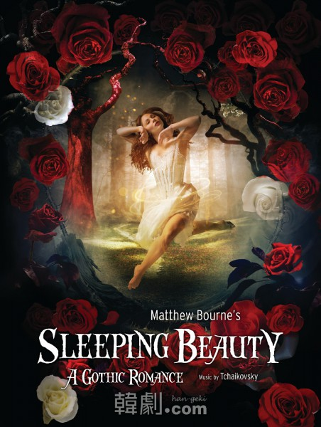 2016LGsleepingbeauty
