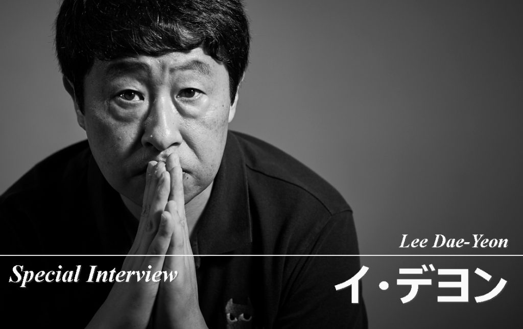 [Special Interview]イ・デヨン【前編】